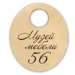 Номерок из дерева с логотипом